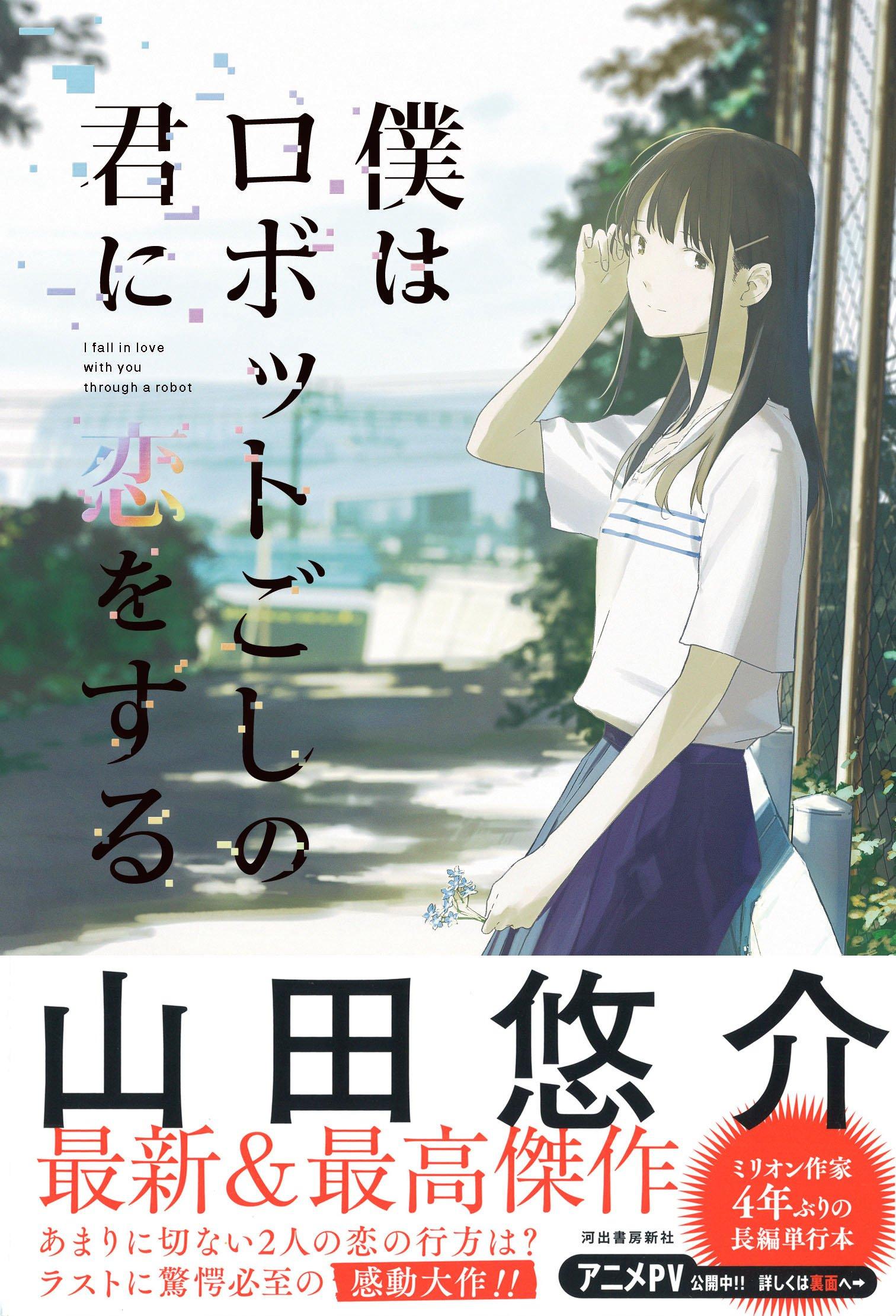 恋愛 感動 する 小説 感動!泣ける小説・本おすすめ5選
