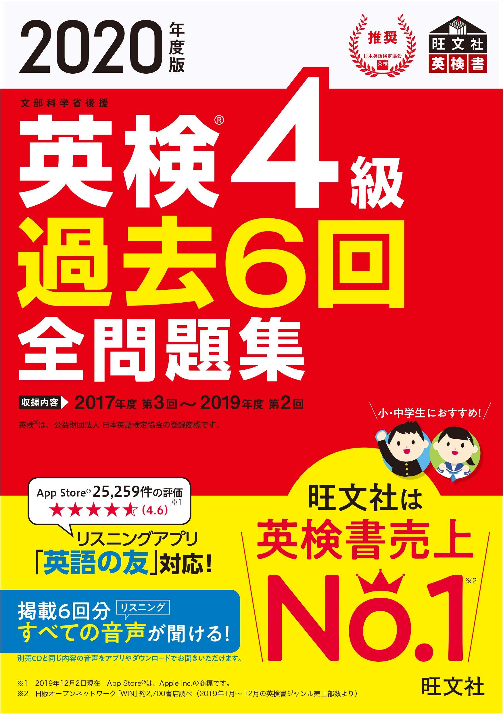 4 問 級 検 英 過去 中国語検定4級の参考書【2020年版】おすすめ参考書9選