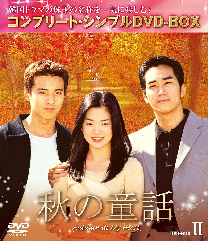 秋 の 童話 秋の童話 - Wikipedia