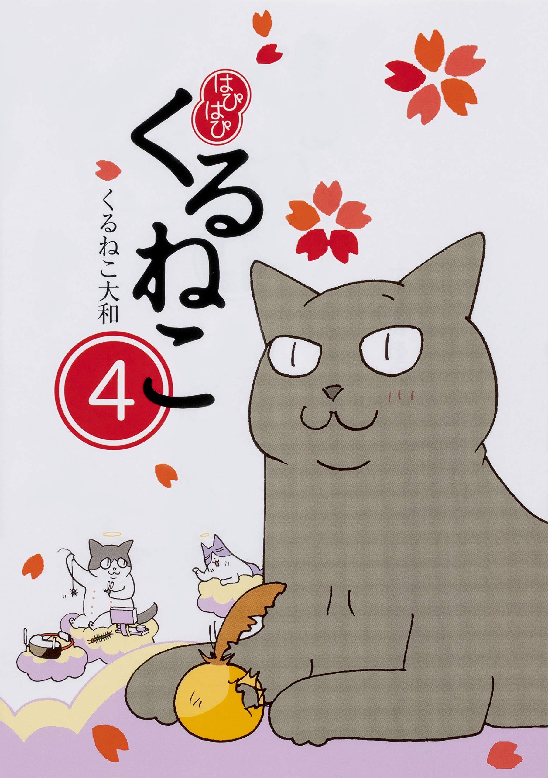 くる ねこ 大和 Amazon.co.jp: くるねこ 大和:作品一覧、著者略歴