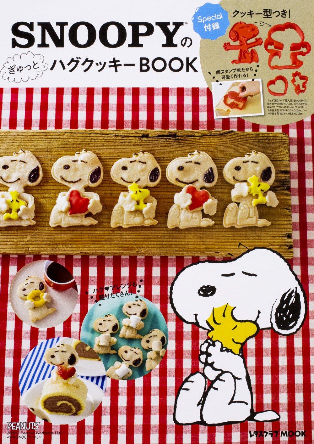 クッキー 型 スヌーピー Amazon|オーエスケー クッキー型セット