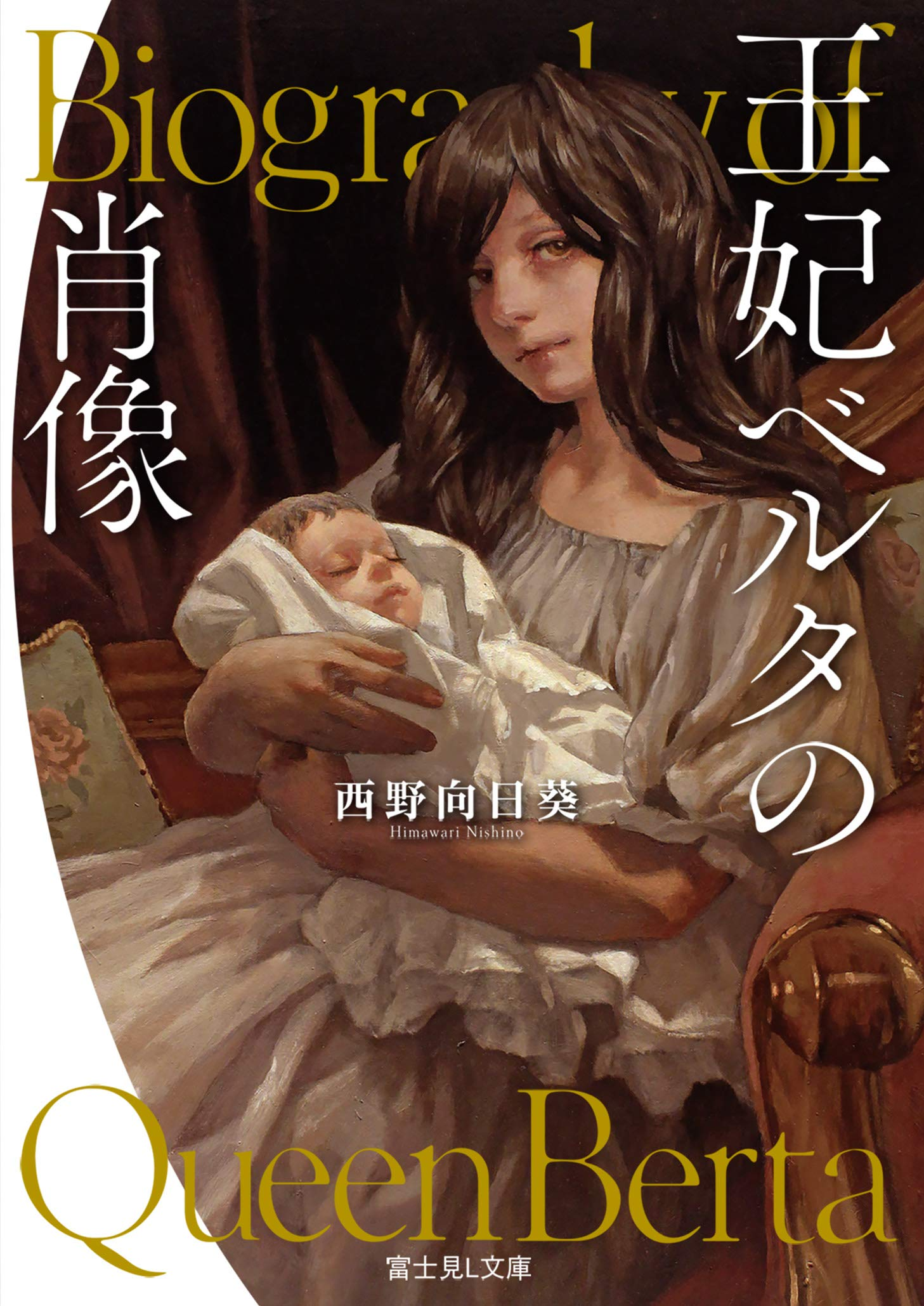 王妃 ベルタ の 肖像 王妃ベルタの肖像 ~うっかり陛下の子を妊娠してしまいました~