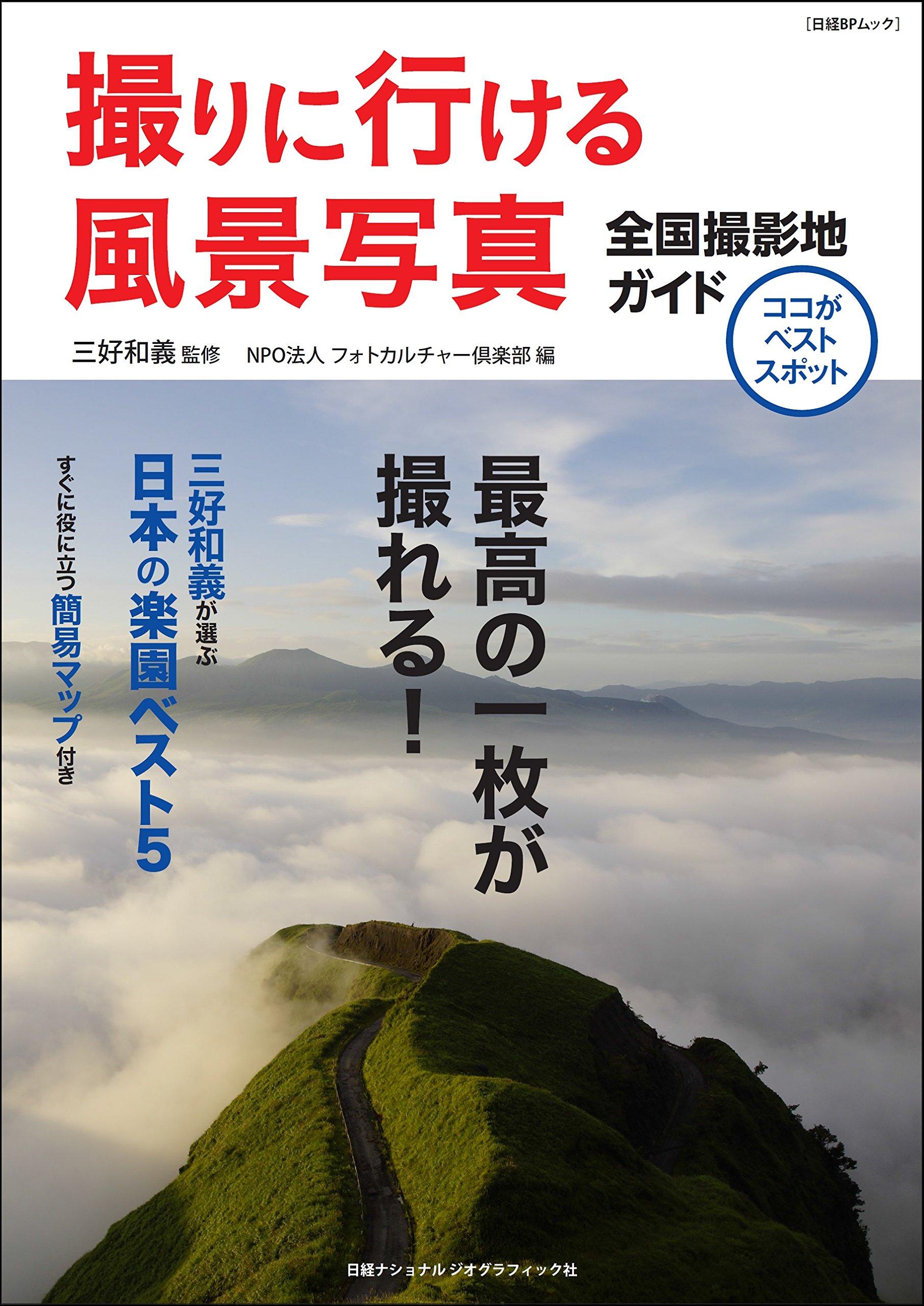 ベスト 5 日本 の 山 高い 北海道の高い山 標高ベスト−都道府県