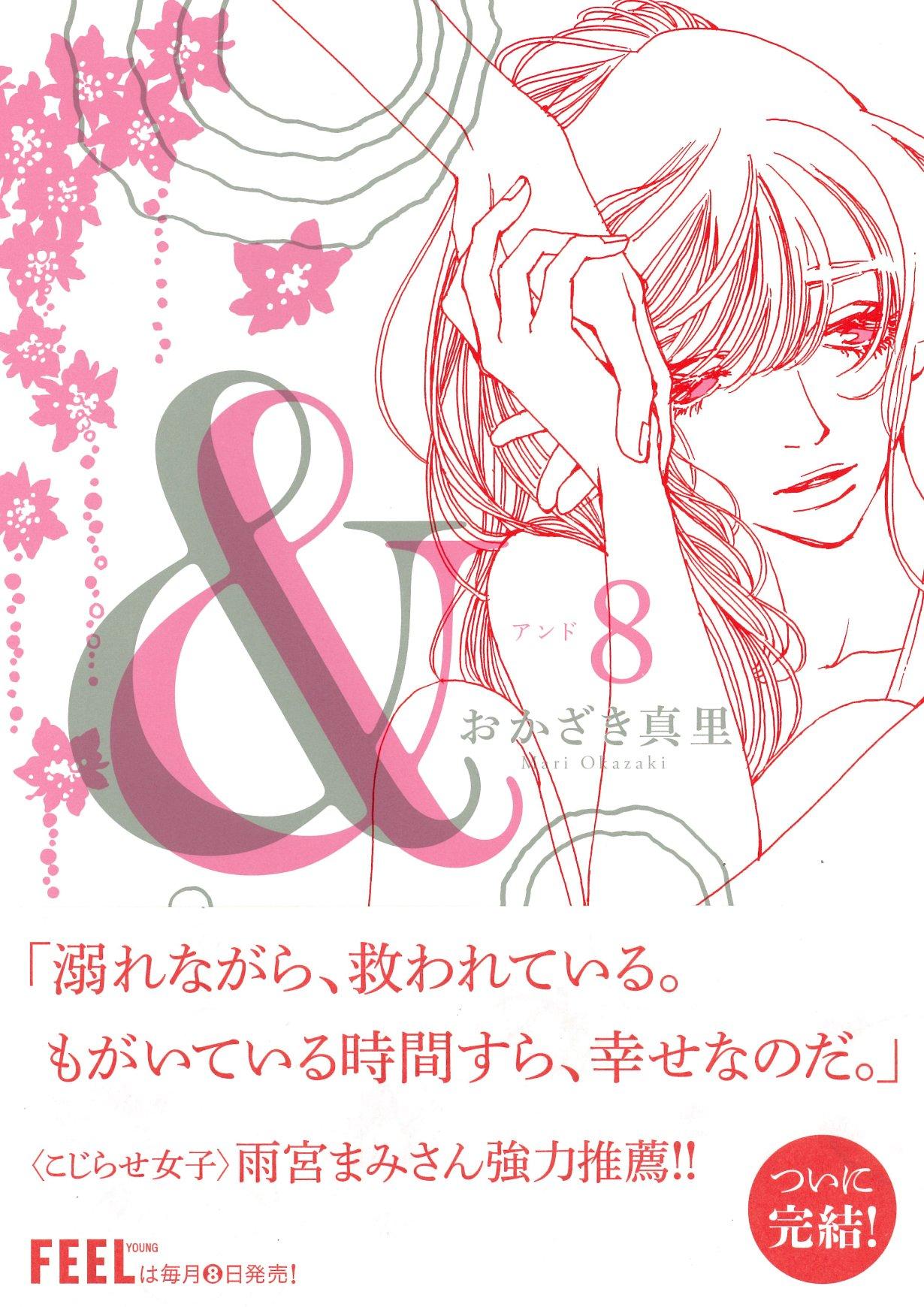 おか ざき 真里 アンド アンド) (8) (FEEL COMICS)