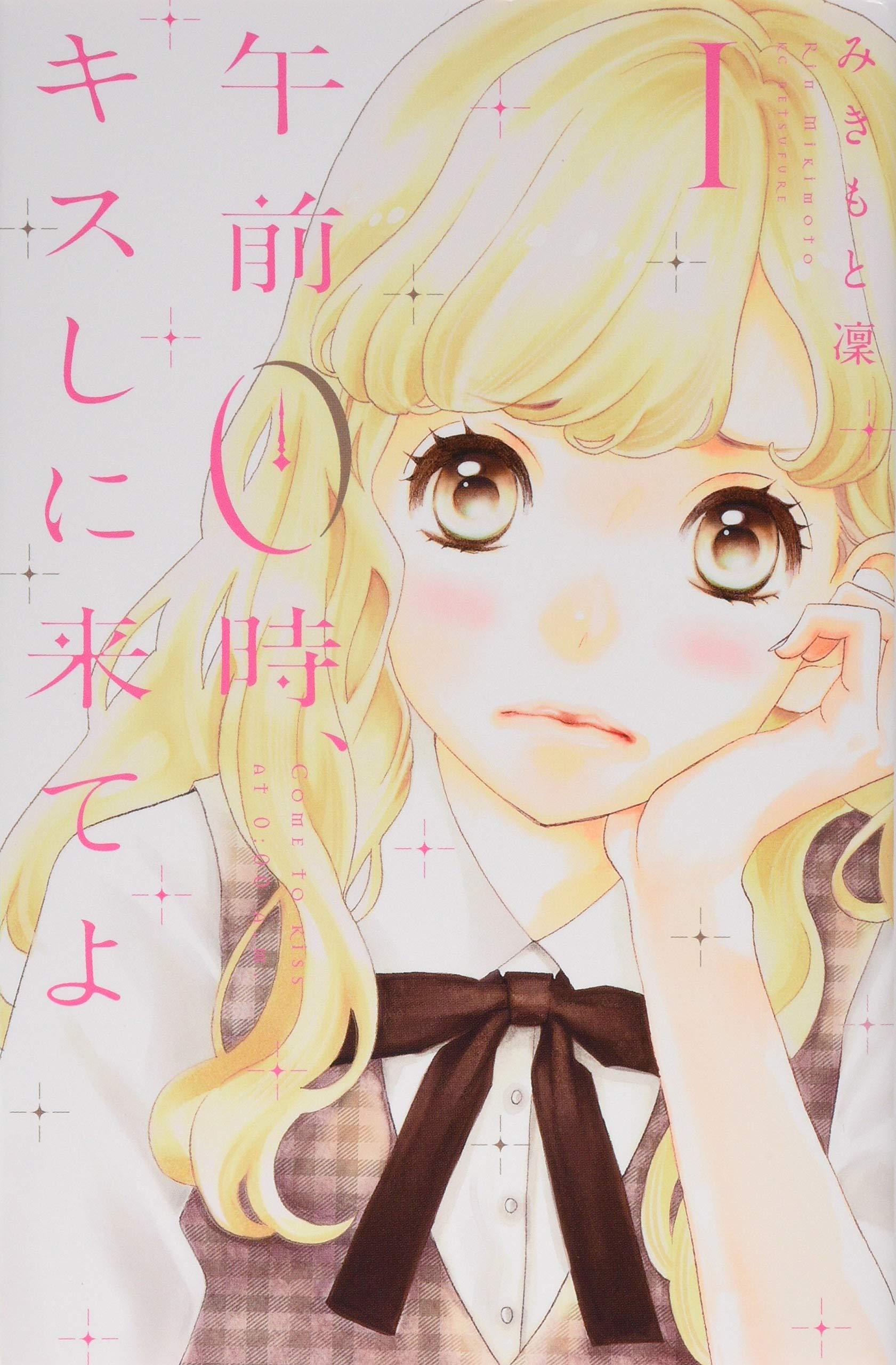 午前 零 時 キス し に 来 て よ 午前零時キスしに来てよ 主題歌 - plusit-life.co.jp