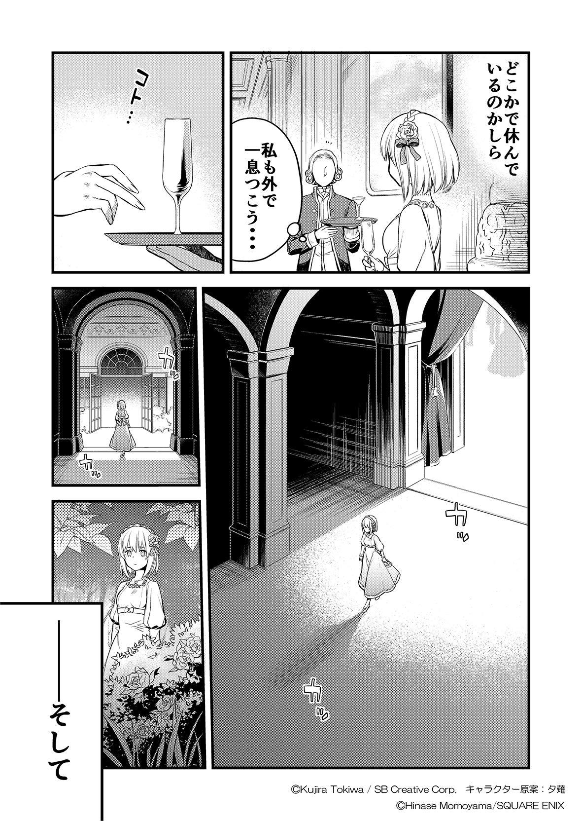 エリス の 聖杯 漫画