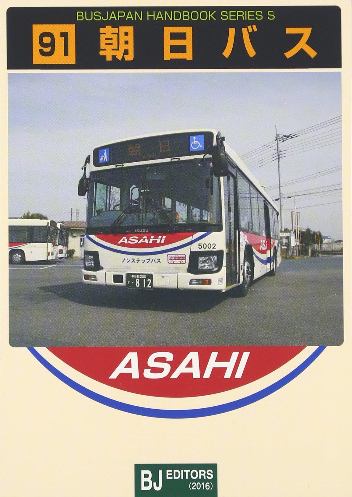 朝日 バス