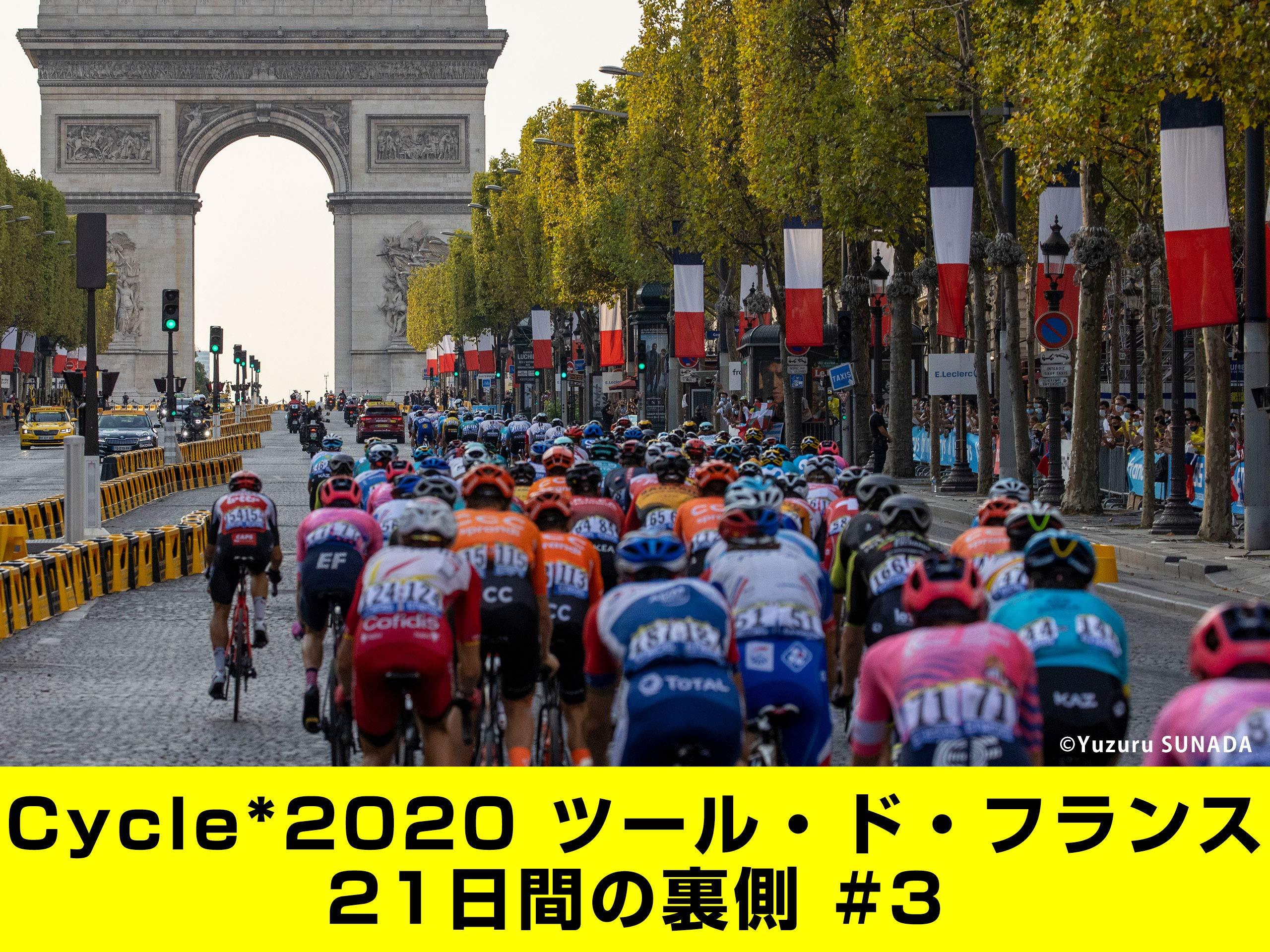 ツールド フランス 2020 スタート リスト