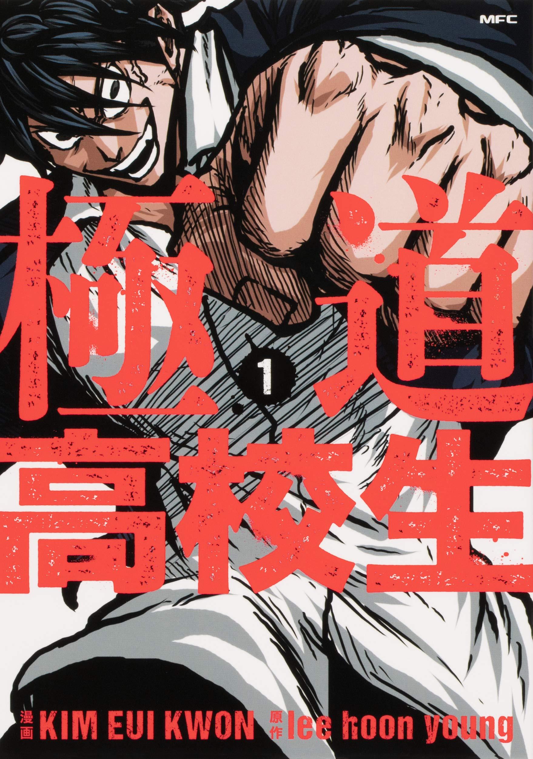 極道 高校生 漫画 極道高校生 無料漫画(まんが)ならピッコマ 原作