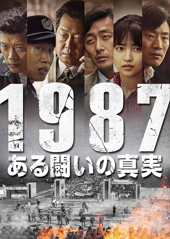 1987 ある 闘い の 真実 1987、ある闘いの真実 : 作品情報 -