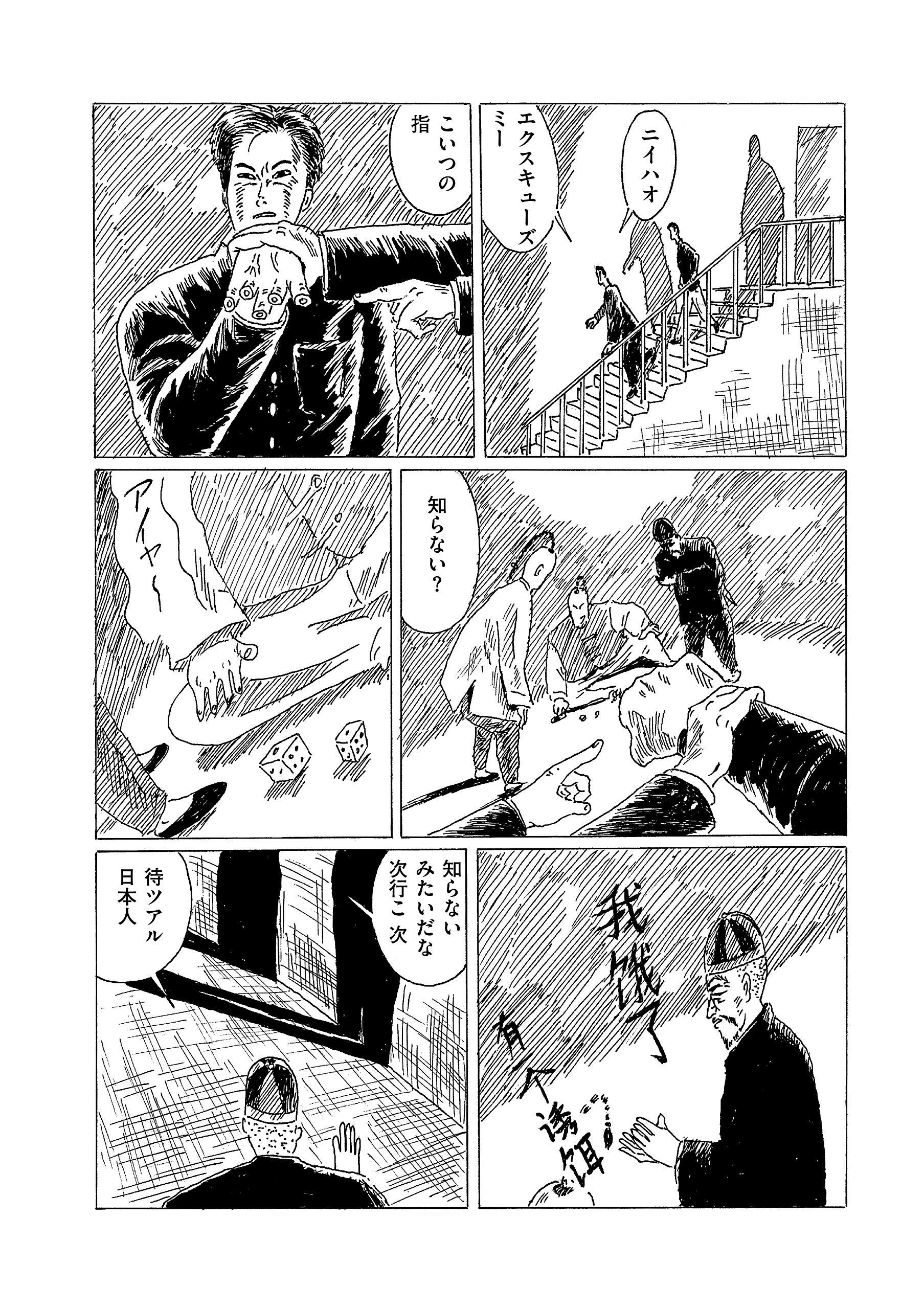 斎藤 潤一郎