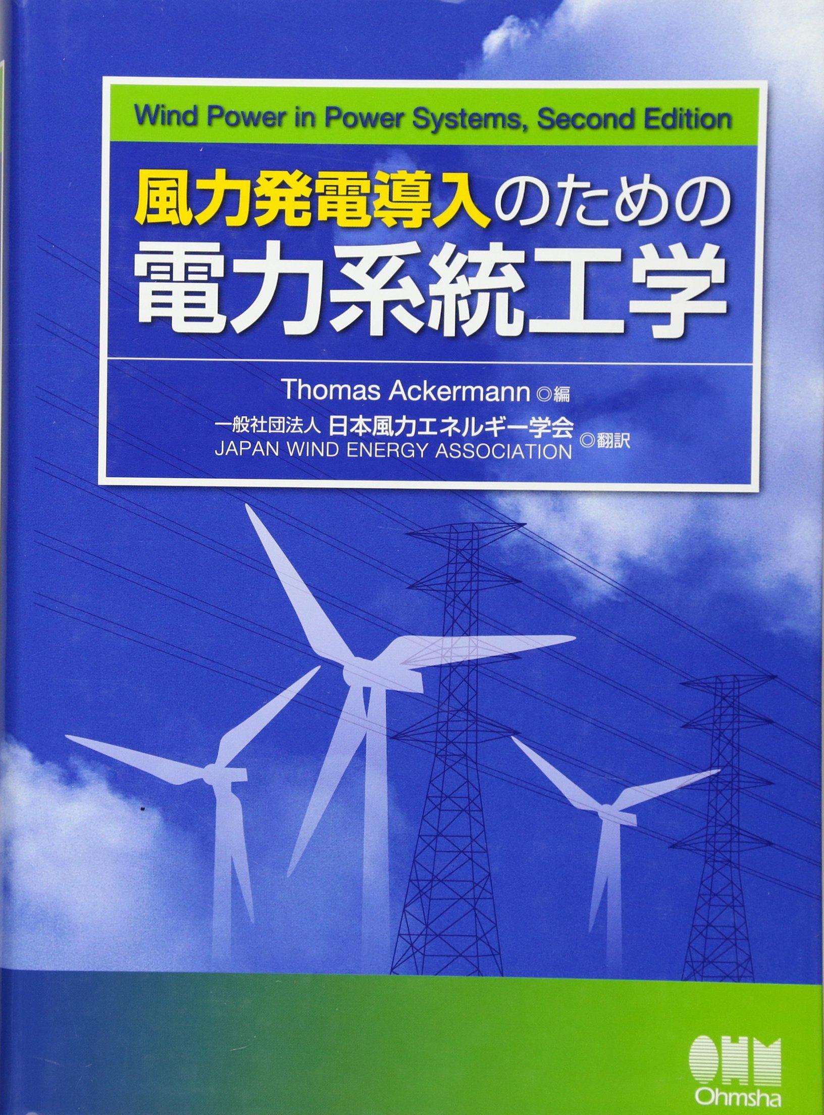 日本 風力 発電