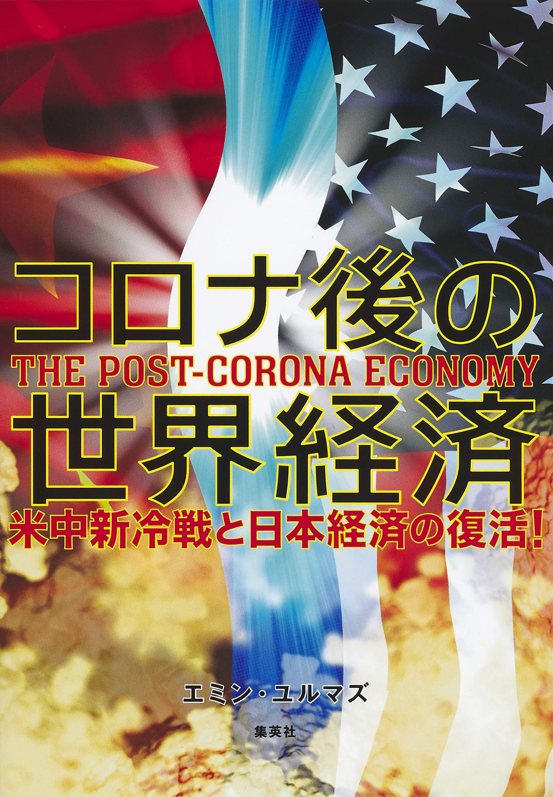 経済 コロナ 日本 コロナショックで日本の失業率は6%突破、戦後最悪シナリオの中身