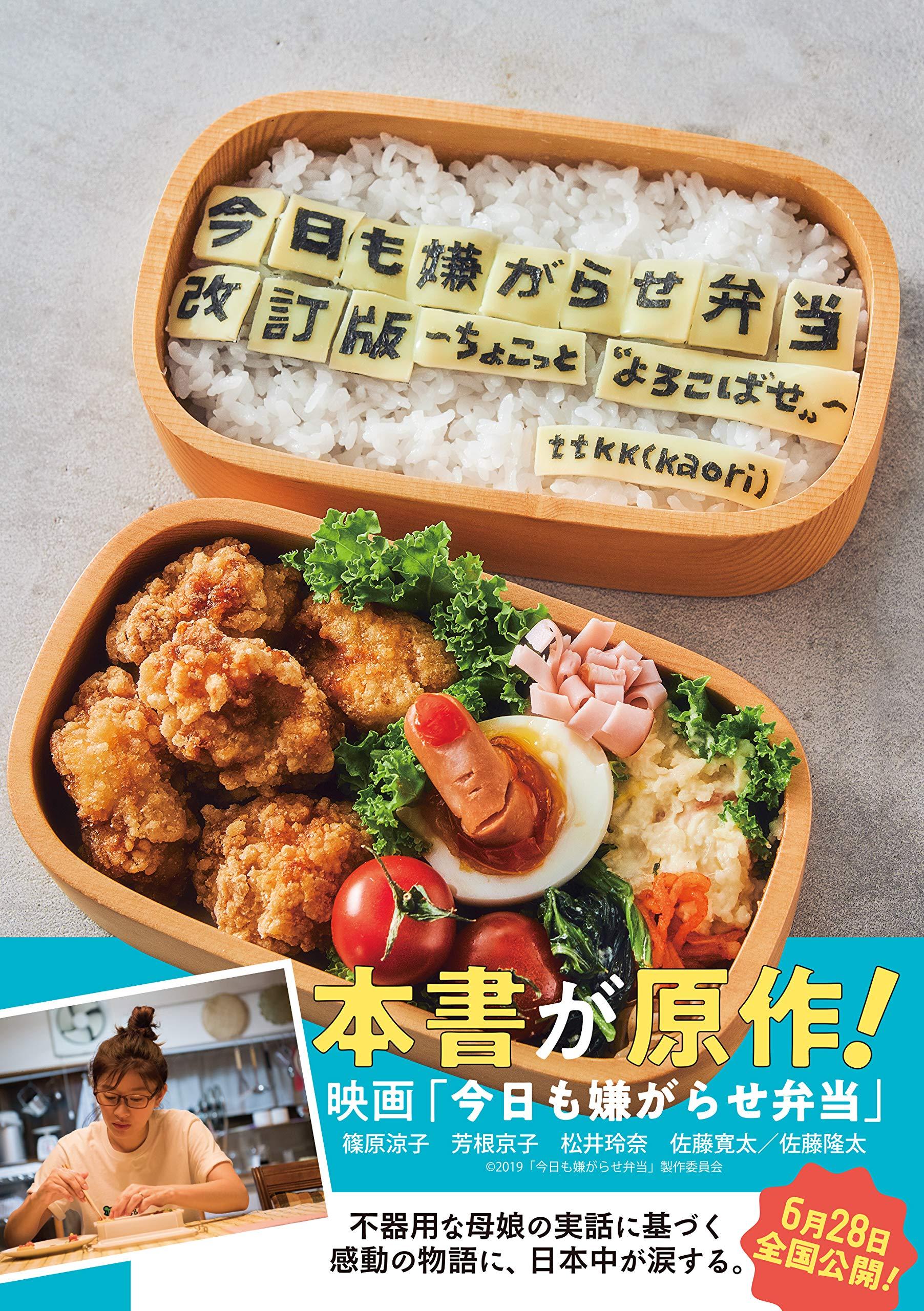今日 も 嫌がらせ 弁当 ブログ 卒業弁当 kaori(ttkk)の嫌がらせのためだけのお弁当ブログ