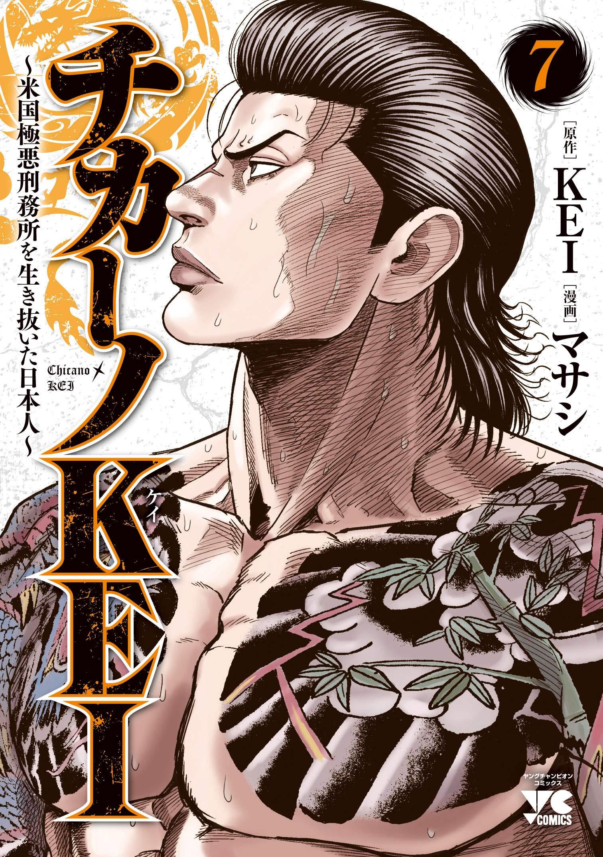 チカーノ kei 本 【楽天市場】チカーノkei(青年 コミック):本・雑誌・コミックの通...