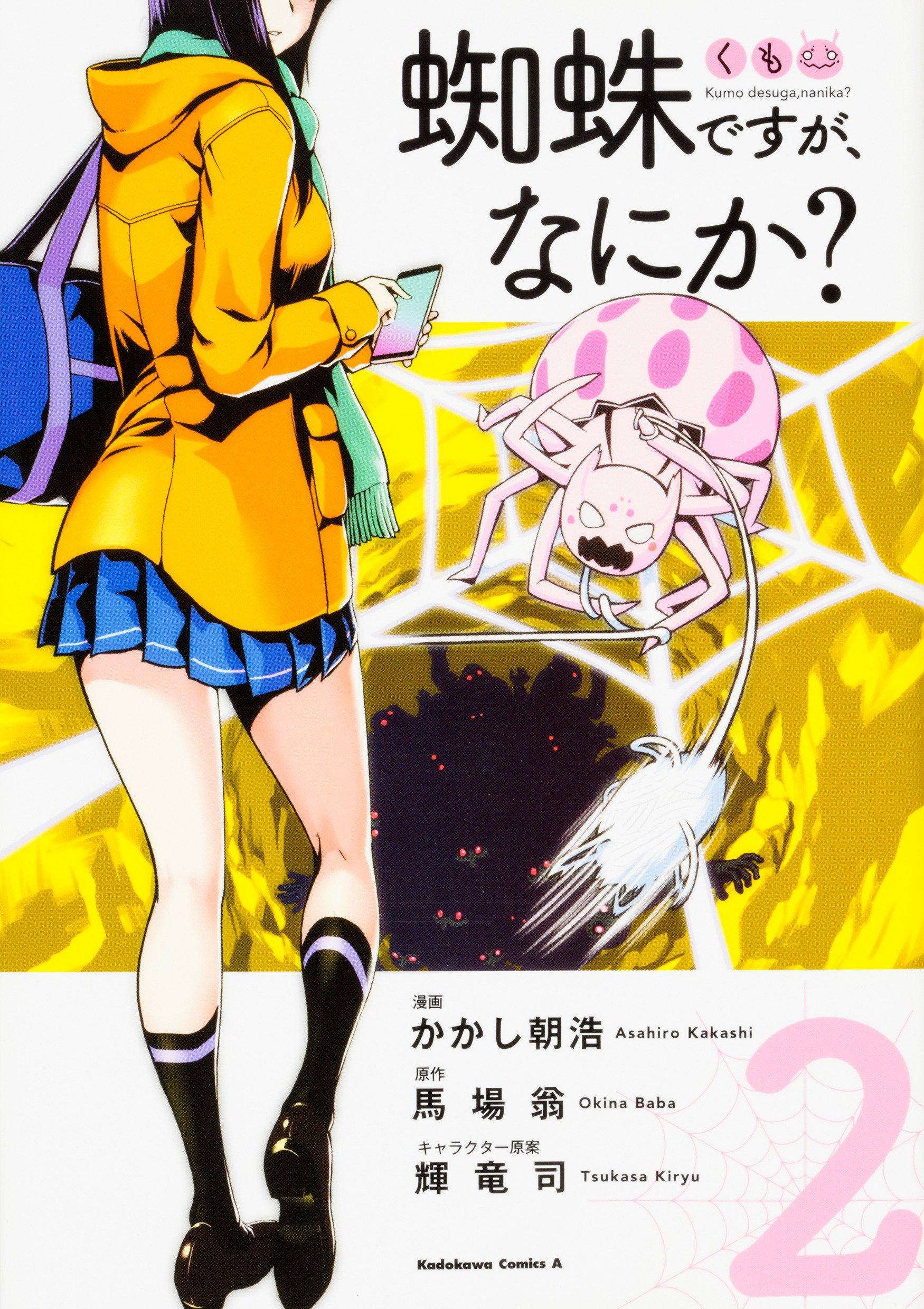 蜘蛛 です が なにか 漫画 蜘蛛ですが、なにか? - Wikipedia