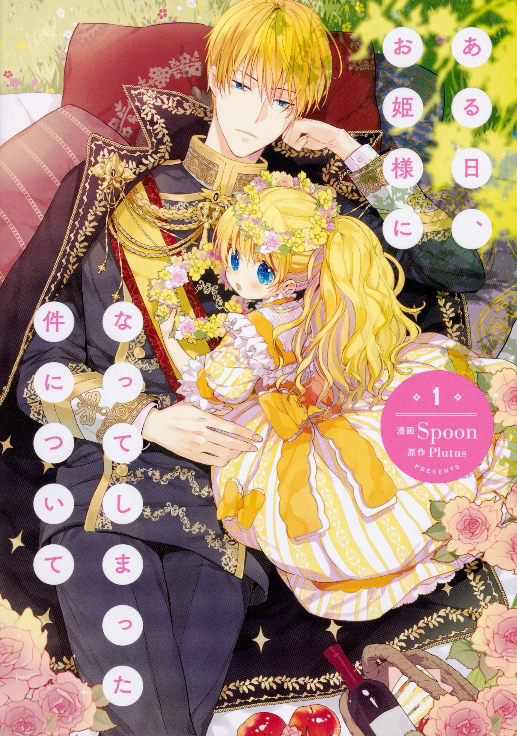 ある 日 お姫様 に なっ て しまっ た 件 について 英語 ある姫の英語版を見る方法を教えてください(TT)