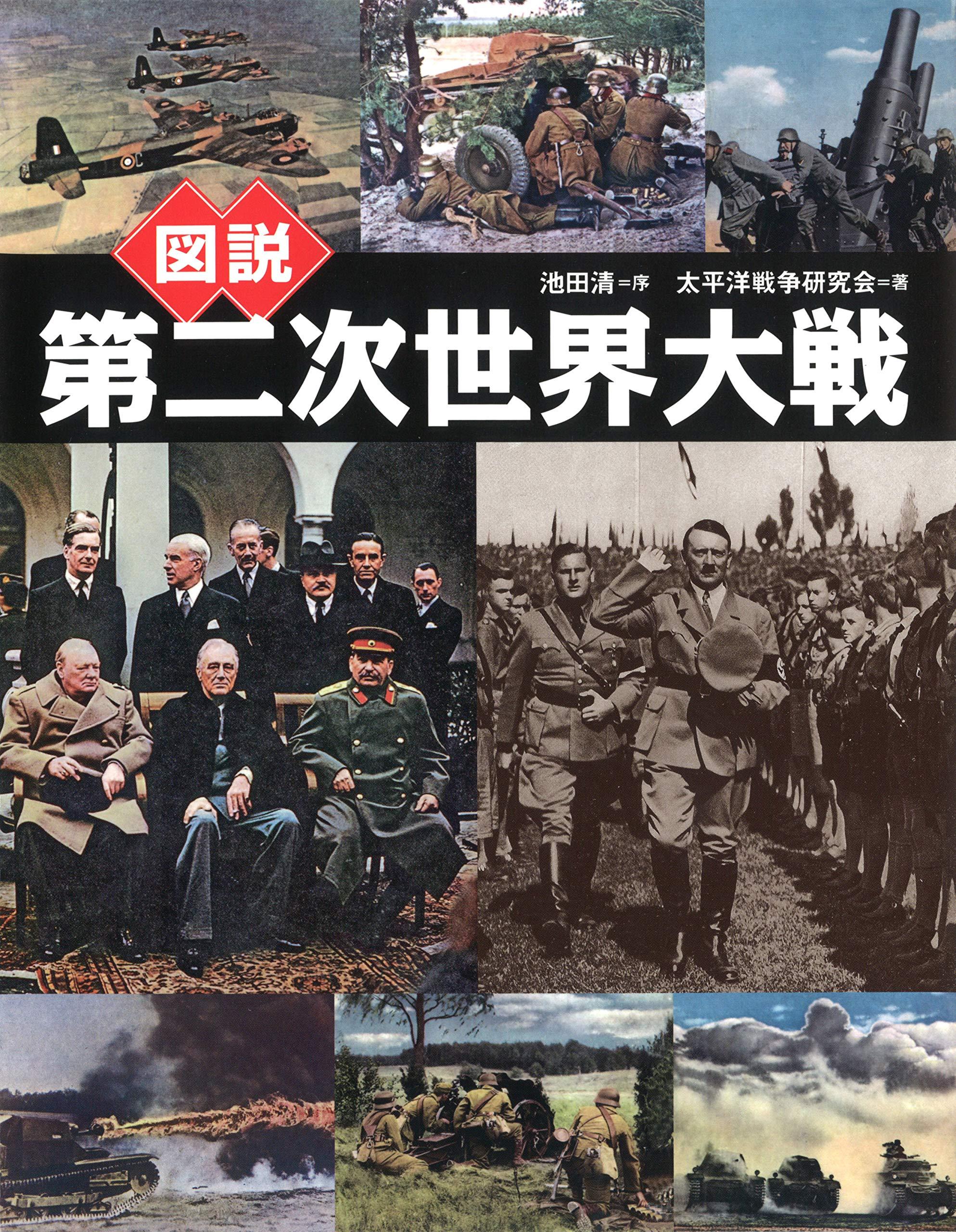 第 二 次 世界 大戦 と は