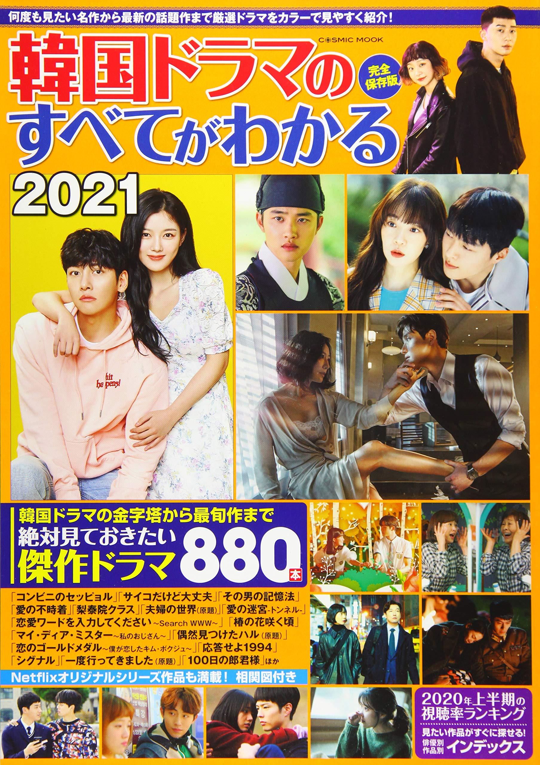 2020 韓国 ドラマ 韓国ドラマ時代劇放送予定 2020