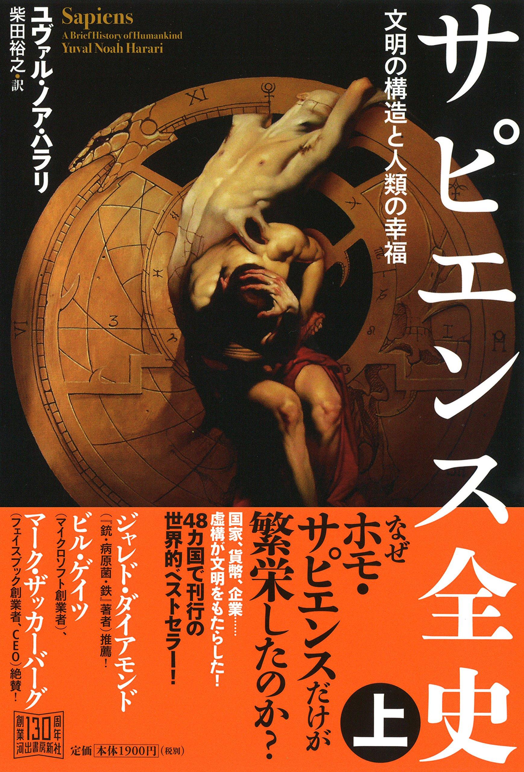 サピエンス 全 史 文庫 Amazon.co.jp: 人気のサピエンス全史