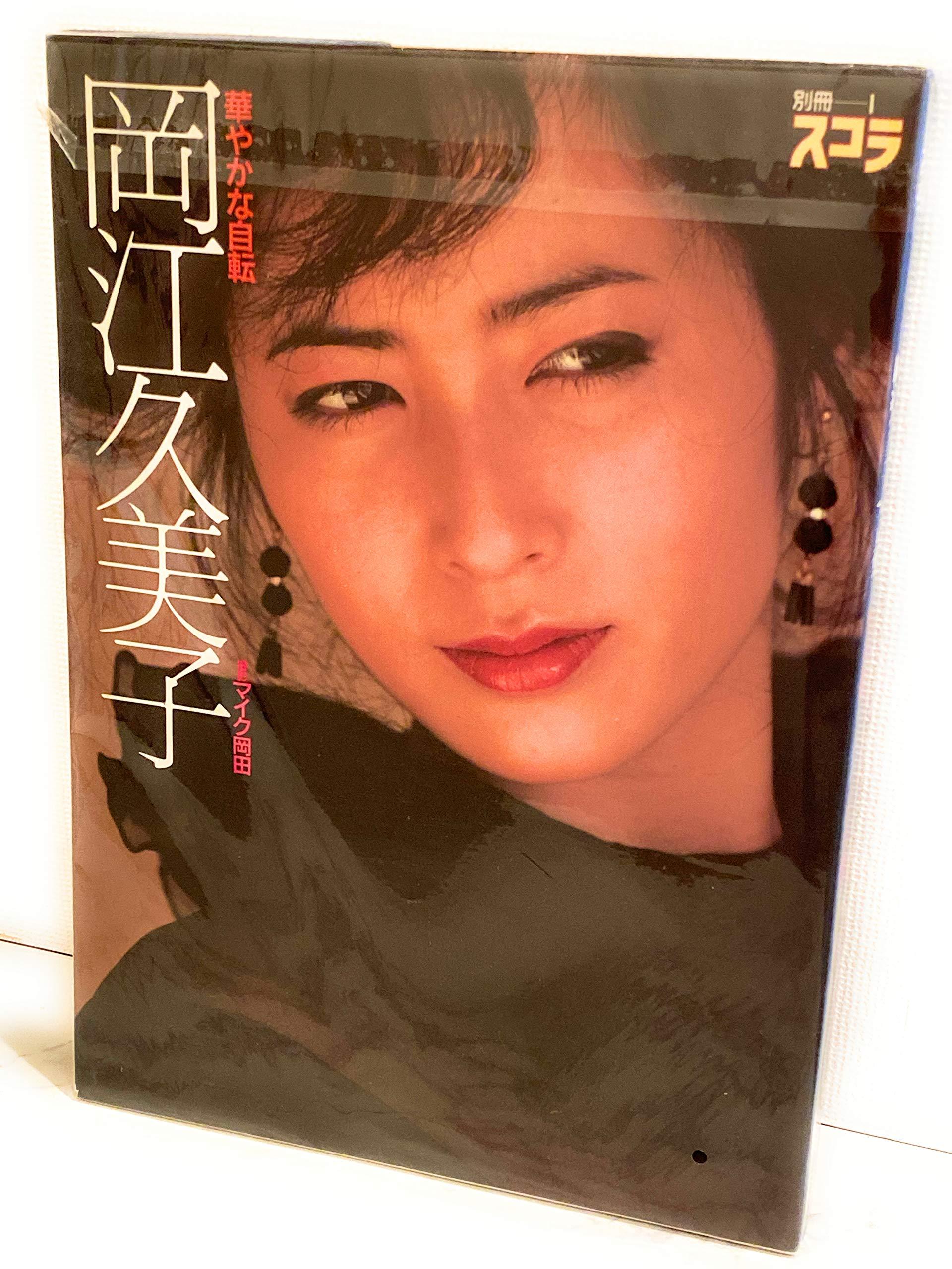 岡江 久美子 たばこ