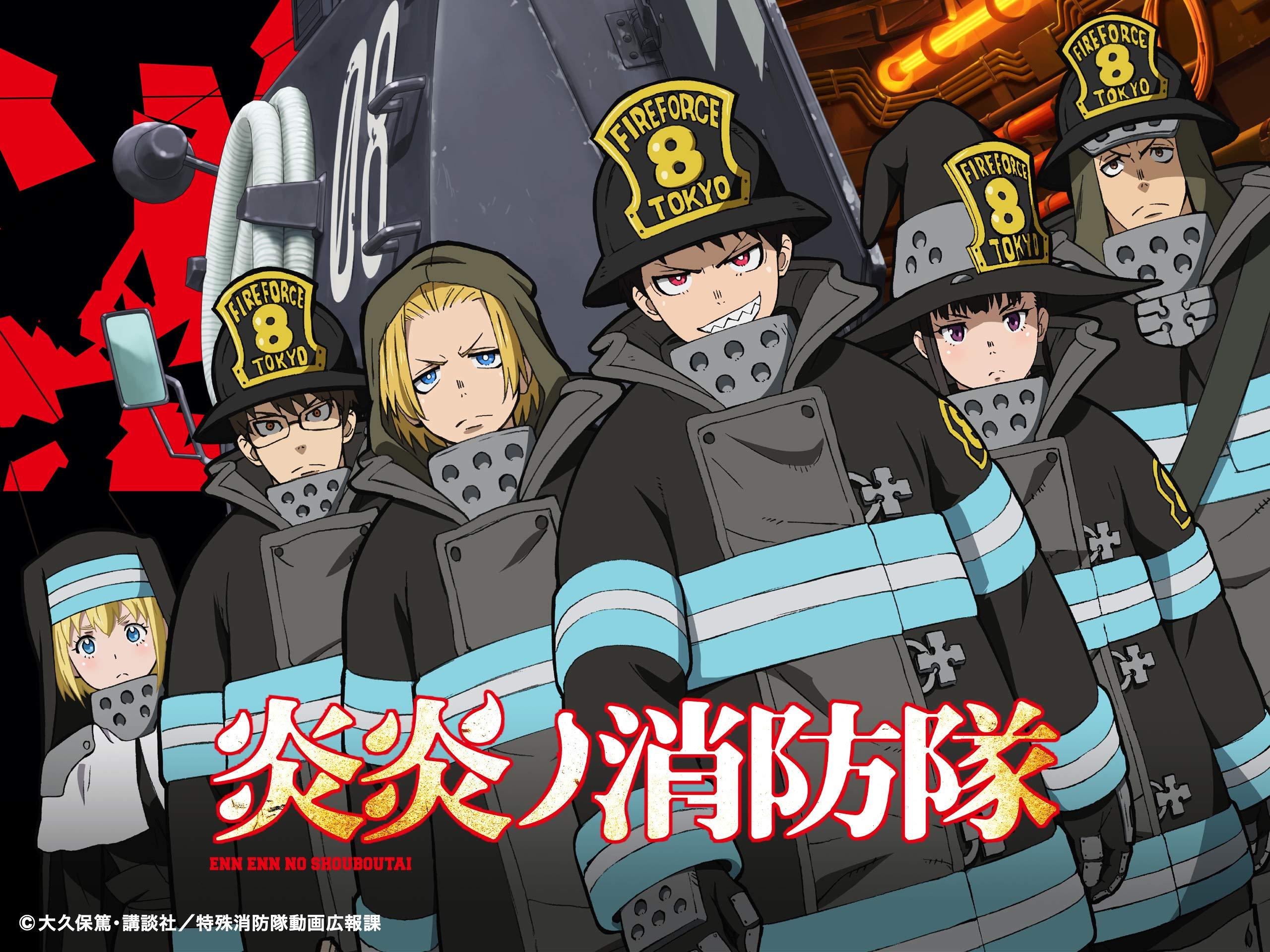 ほ の お 炎 の 消防 隊