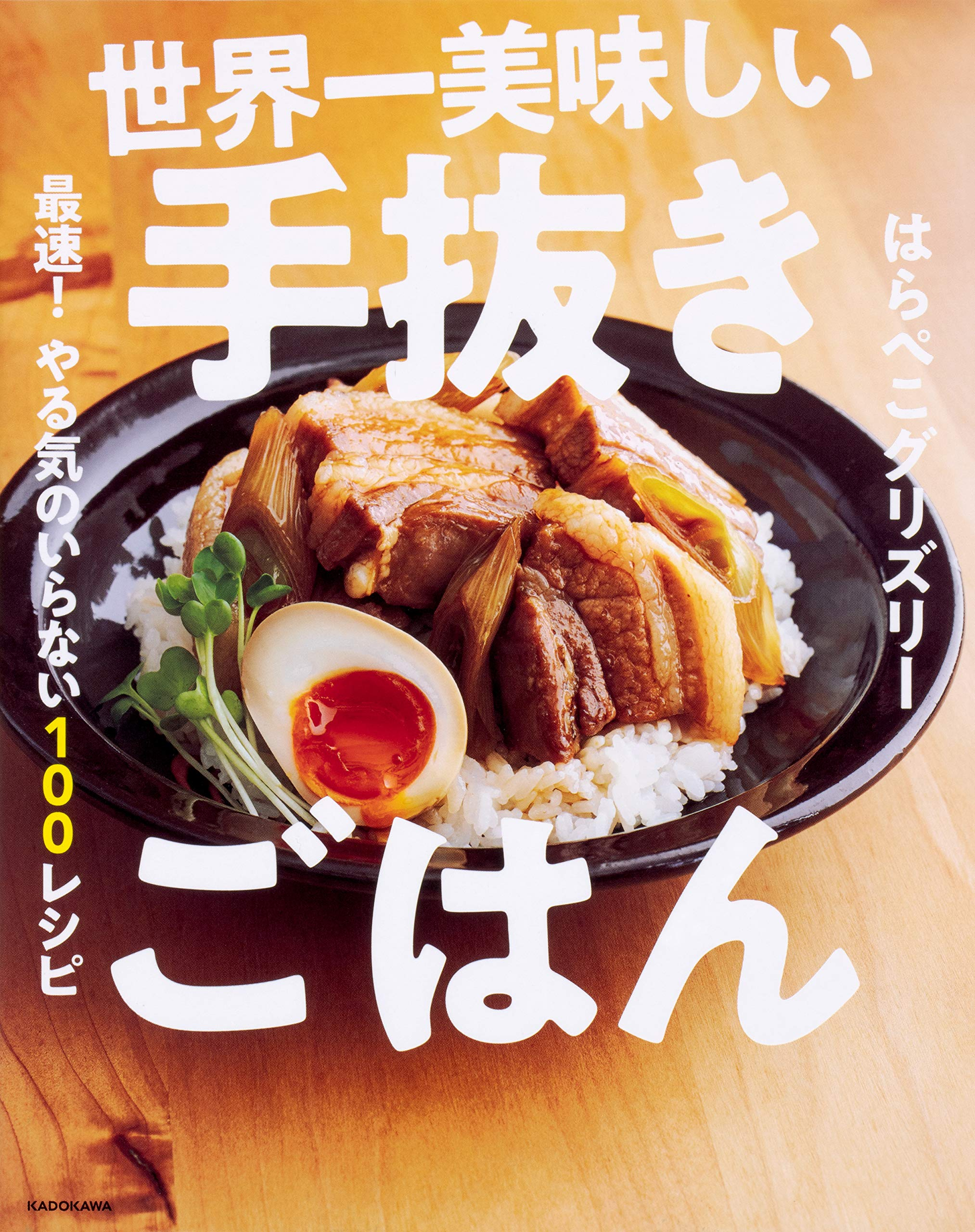 料理 レシピ