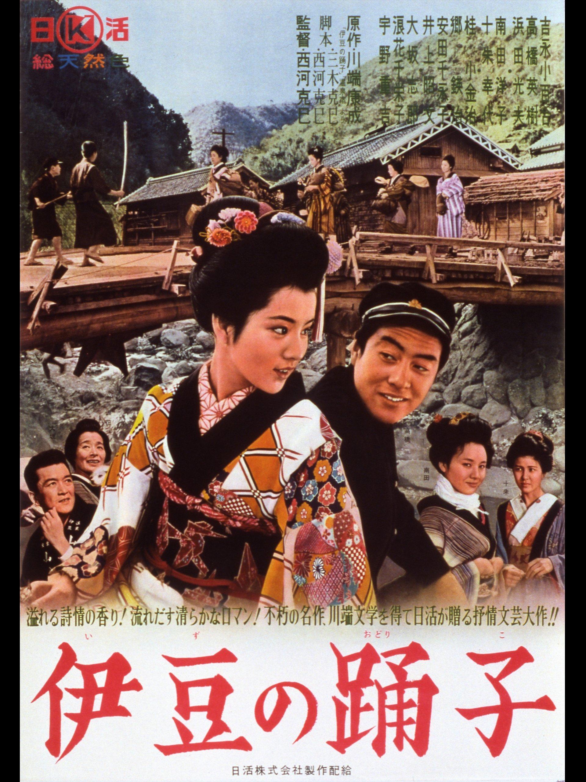 映画 伊豆 の 踊子 伊豆の踊子(1967) :