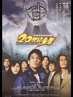 21 世紀 少年 映画 浦沢直樹 - Wikipedia