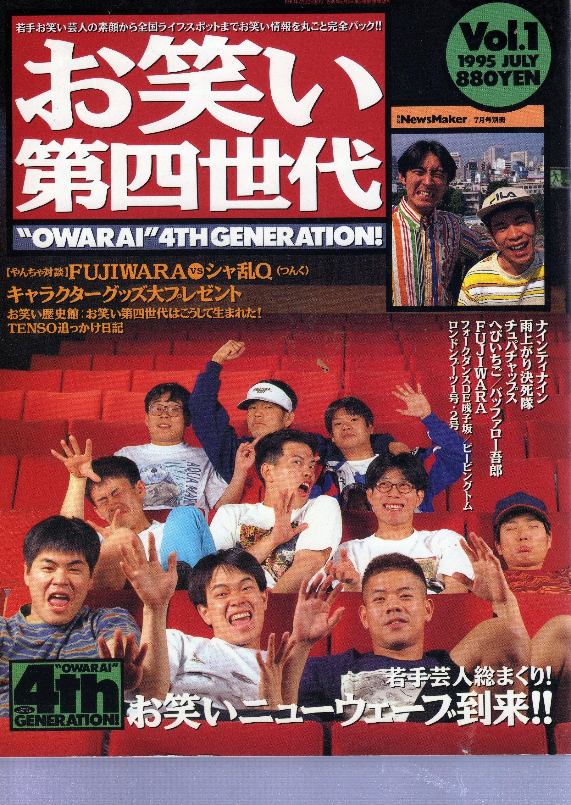 お笑い 第 一 世代 お笑い第7世代が席巻 第1世代からの歴史とそれぞれの特徴(NEWSポストセブン)