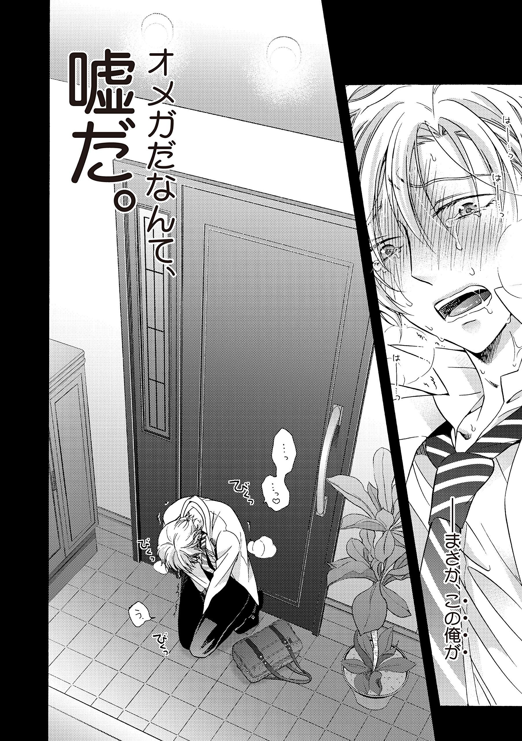 アルファ オメガ 漫画 孕むアルファ擬態するオメガ 1巻(最新刊)...