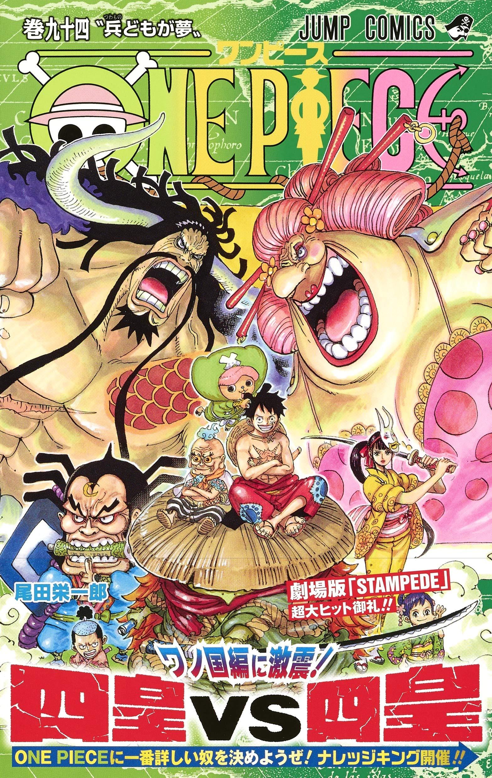 作品 尾田 栄一郎 尾田栄一郎の年収は、約31億円!日本のTOP100の漫画家の年収や、漫画家の年収について詳しく解説いたします。
