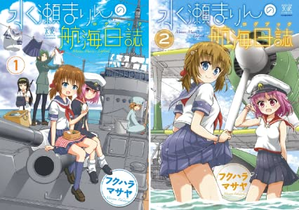 水瀬まりんの航海日誌(ログブック) (全2巻)(まんがタイムKRコミックス)