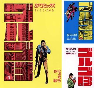 ゴルゴ13 (全200巻) Kindle版