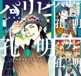 パリピ孔明 (全5巻)(コミックDAYSコミックス)