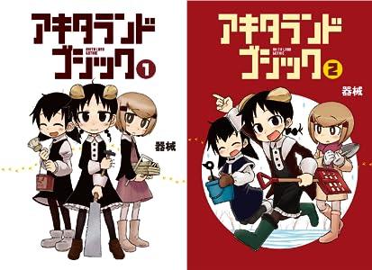 アキタランド・ゴシック (全2巻)(まんがタイムKRコミックス)