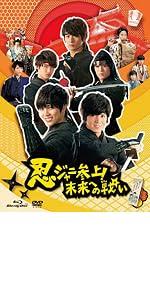 忍者 に 参上 未来 へ の 戦い 忍ジャニ参上!未来への戦い 時代劇専門チャンネル