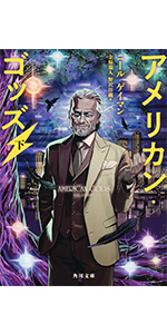 グッド オーメンズ 小説 『グッド・オーメンズ』の天使と悪魔が特別エピソードでリユニオン!