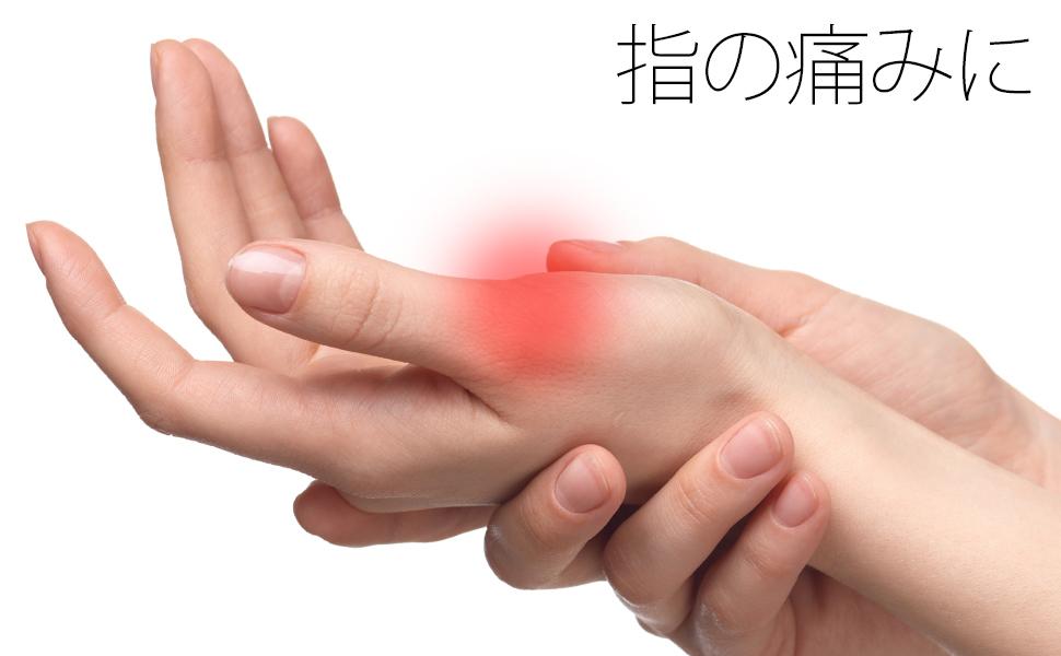 バネ 指 痛い