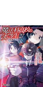 劣等 32 巻 生 科 高校 の 魔法 キャラクター別(魔法一覧)