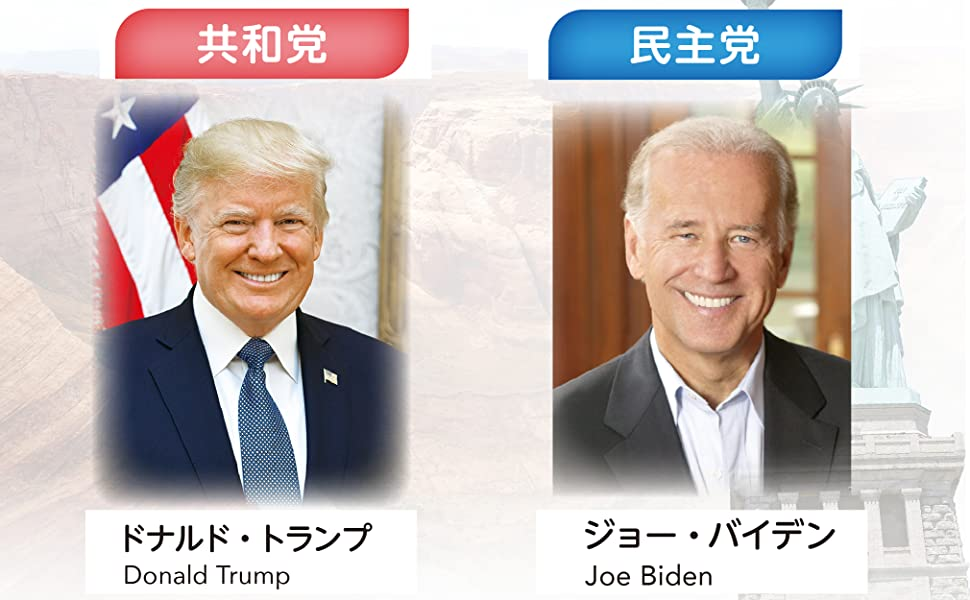 アメリカ 大統領 選