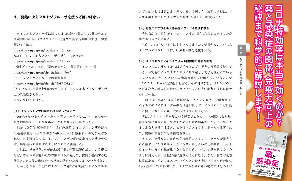 副作用 コロナ アビガン 日本発「アビガン」、世界中でコロナ治療の治験が急ピッチ…副作用がことさら強調され過ぎ