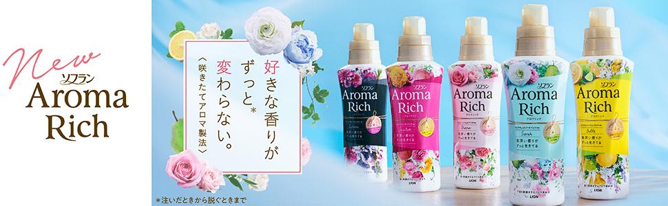 剤 柔軟 cm リッチ アロマ いい匂い・香りの人気柔軟剤おすすめランキング10選【2020年最新】